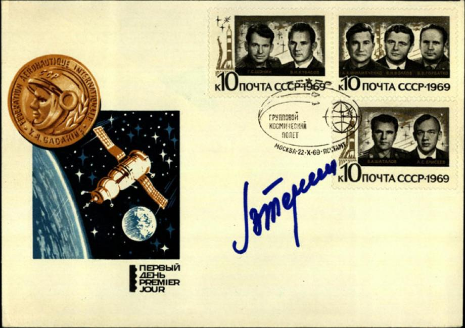 Russian Astronaut First Day Cover Sgd Valentina Tereshkova 22nd October 1969