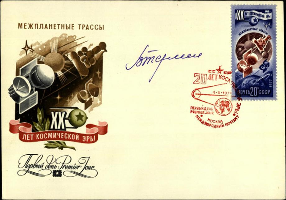 Russian Astronaut First Day Cover Sgd Valentina Tereshkova 4th October 1977